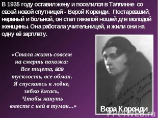В 1935 году оставил жену и поселился в Таллинне со своей новой спутницей - Верой