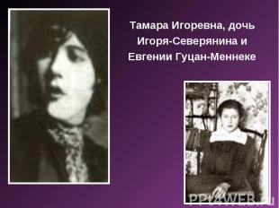 Тамара Игоревна, дочь Игоря-Северянина и Евгении Гуцан-Меннеке