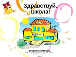Здравствуй, Школа! Интерактивная игра для учеников 1-2 класса.Автор: учитель нач