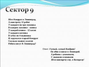 Сектор 9Шел Кондрат в Ленинград,А навстречу 12 ребятУ каждого по три лукошка В к
