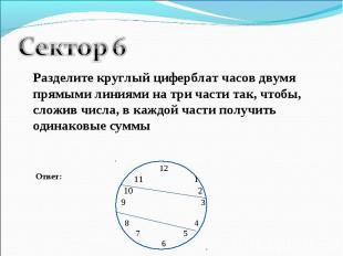 Сектор 6Разделите круглый циферблат часов двумя прямыми линиями на три части так