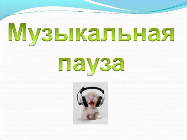 Музыкальнаяпауза
