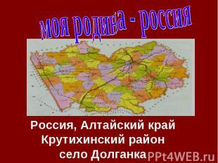 моя родина - россия Россия, Алтайский край Крутихинский район село Долганка