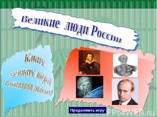 Великие люди РоссииКаких великих людей России вы знаете?
