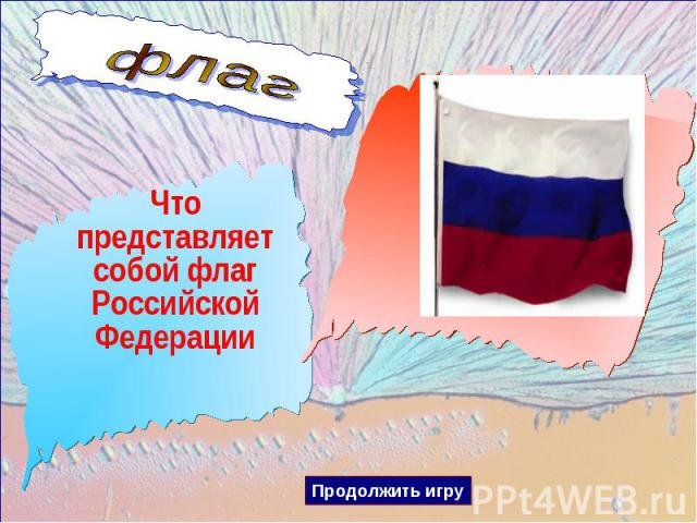 флагЧто представляет собой флаг Российской Федерации