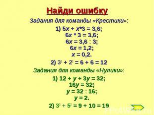 Найди ошибкуЗадания для команды «Крестики»:1) 5х + х*3 = 3,6;6х * 3 = 3,6;6х = 3