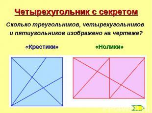 Четырехугольник с секретомСколько треугольников, четырехугольников и пятиугольни