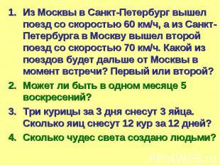 Из Москвы в Санкт-Петербург вышел поезд со скоростью 60 км/ч, а из Санкт-Петербу