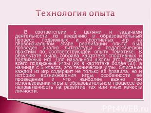Технология опытаВ соответствии с целями и задачами деятельности по введению в об