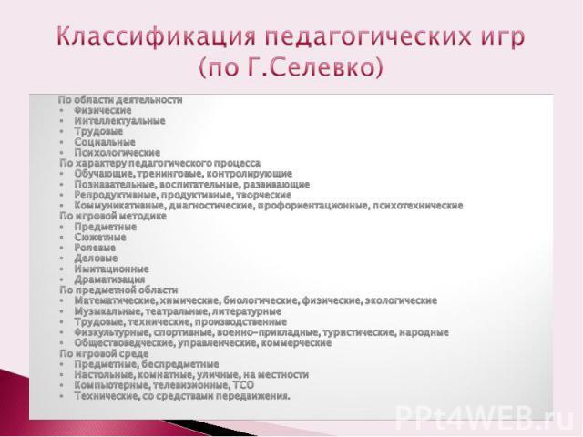 Классификация педагогических игр (по Г.Селевко)