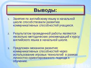 Выводы:Занятия по английскому языку в начальной школе способствовали развитию ко