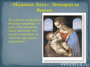 «Мадонна Лита». Леонардо да Винчи.На картине изображена Мадонна кормящая. В руке