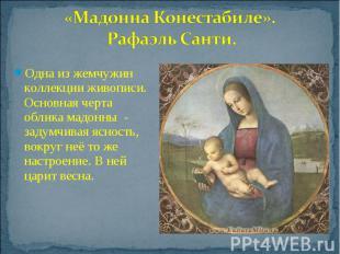 «Мадонна Конестабиле». Рафаэль Санти.Одна из жемчужин коллекции живописи. Основн
