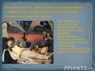 Отказываясь от зрительного жизнеподобия изображения , икона расширила духовное с