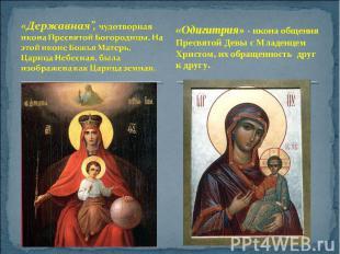 """«Державная"""", чудотворная икона Пресвятой Богородицы. На этой иконе Божья Матерь,"""