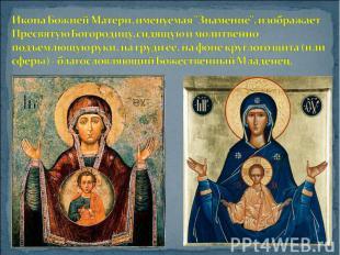 """Икона Божией Матери, именуемая """"Знамение"""", изображает Пресвятую Богородицу, сидя"""