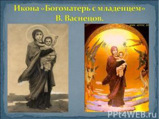 Икона «Богоматерь с младенцем» В. Васнецов.