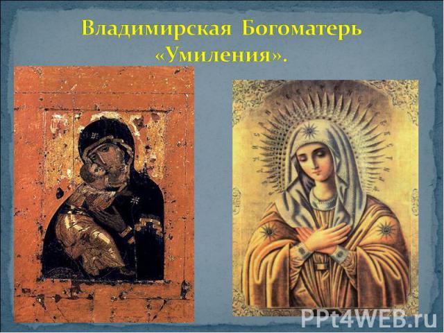 Владимирская Богоматерь «Умиления».