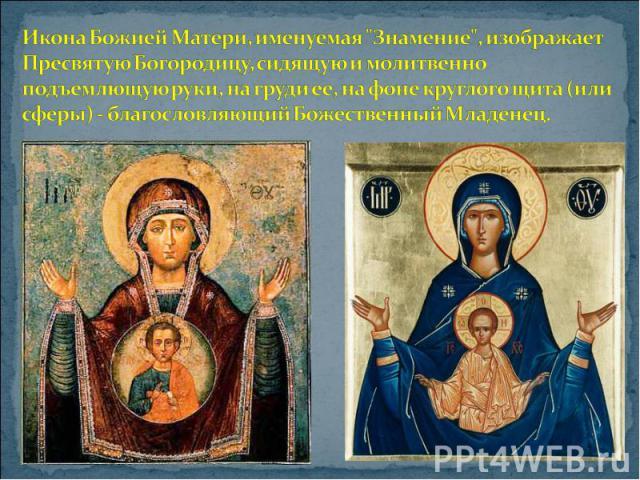 Икона Божией Матери, именуемая