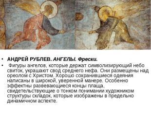 АНДРЕЙ РУБЛЕВ. АНГЕЛЫ. Фрески.Фигуры ангелов, которые держат символизирующий не