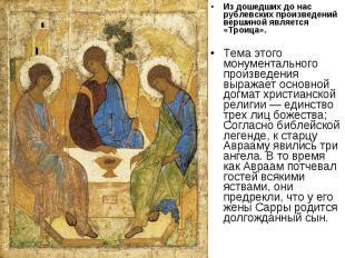 Из дошедших до нас рублевских произведений вершиной является «Троица». Тема этог