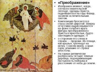 «Преображение»Изображен момент, когда, согласно евангельской легенде, одежды Хри