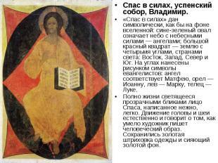 Спас в силах, успенский собор, Владимир.«Спас в силах» дан символически, как бы