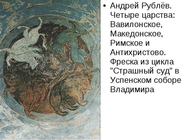 Андрей Рублёв. Четыре царства: Вавилонское, Македонское, Римское и Антихристово. Фреска из цикла