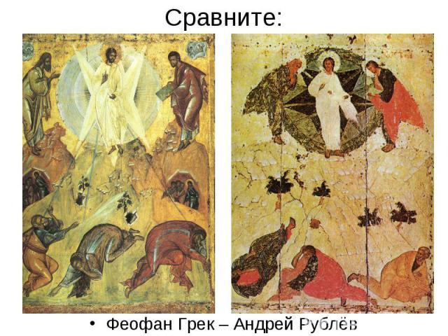 Сравните:Феофан Грек – Андрей Рублёв