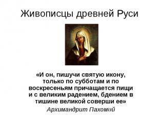Живописцы древней Руси «И он, пишучи святую икону, только по субботам и по воскр