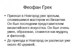 Феофан Грек Приехал в Новгород уже зрелым, сложившимся мастером из Византии. Он