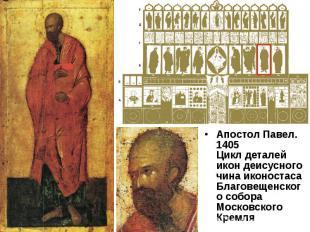 Апостол Павел. 1405Цикл деталей икон деисусного чина иконостасаБлаговещенского с