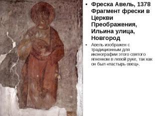 Фреска Авель, 1378Фрагмент фрески в Церкви Преображения,Ильина улица, Новгород А