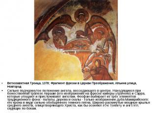 Ветхозаветная Троица, 1378; Фрагмент фрески в Церкви Преображения, Ильина улица,