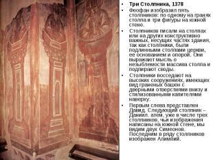 Три Столпника, 1378Феофан изобразил пять столпников: по одному на гранях столпа