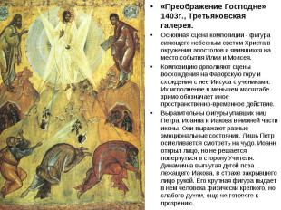 «Преображение Господне» 1403г., Третьяковская галерея.Основная сцена композиции