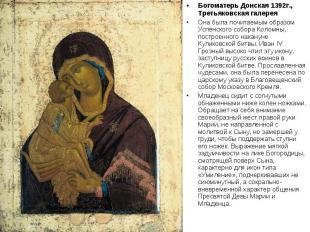 Богоматерь Донская 1392г., Третьяковская галерея Она была почитаемым образом Усп