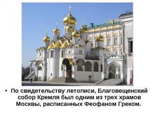 По свидетельству летописи, Благовещенский собор Кремля был одним из трех храмов