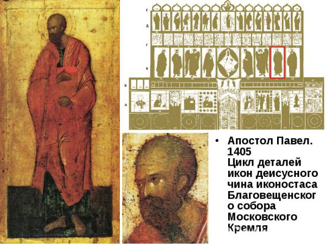 Апостол Павел. 1405Цикл деталей икон деисусного чина иконостасаБлаговещенского собора Московского Кремля