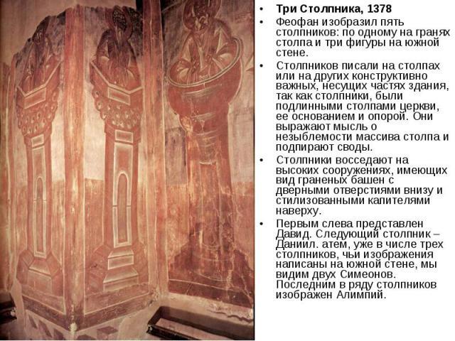 Три Столпника, 1378Феофан изобразил пять столпников: по одному на гранях столпа и три фигуры на южной стене. Столпников писали на столпах или на других конструктивно важных, несущих частях здания, так как столпники, были подлинными столпами церкви, …