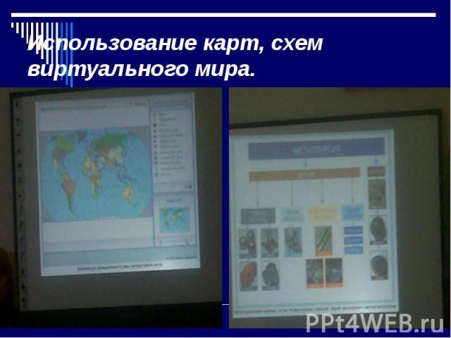 Использование карт, схем виртуального мира.