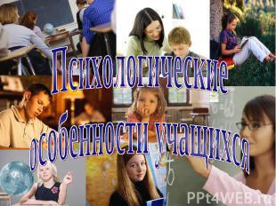 Психологическиеособенности учащихся