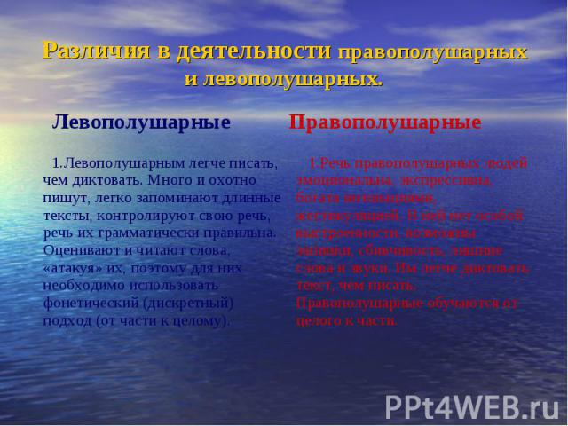 Различия в деятельности правополушарных и левополушарных.