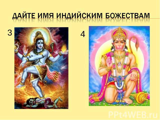 Дайте имя индийским божествам