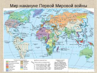 Мир накануне Первой Мировой войны