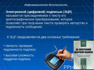 Электронной (цифровой) подписью (ЭЦП) называется присоединяемое к тексту его кри