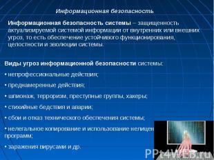 Информационная безопасность системы – защищенность актуализируемой системой инфо