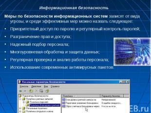 Меры по безопасности информационных систем зависят от вида угрозы, и среди эффек