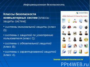 Классы безопасности компьютерных систем (классы защиты систем): системы минималь