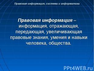 Правовая информация, система и информатика Правовая информация – информация, отр